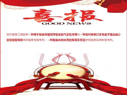 江西悦安再获三项专利